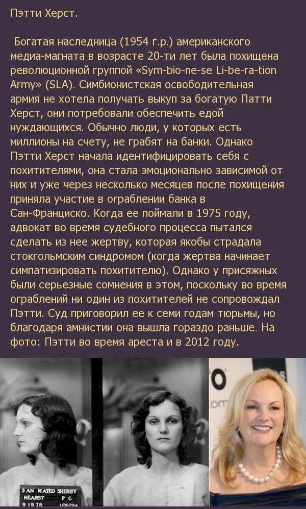 Найвідоміші грабіжники банків XX і XXI століття (9 фото)