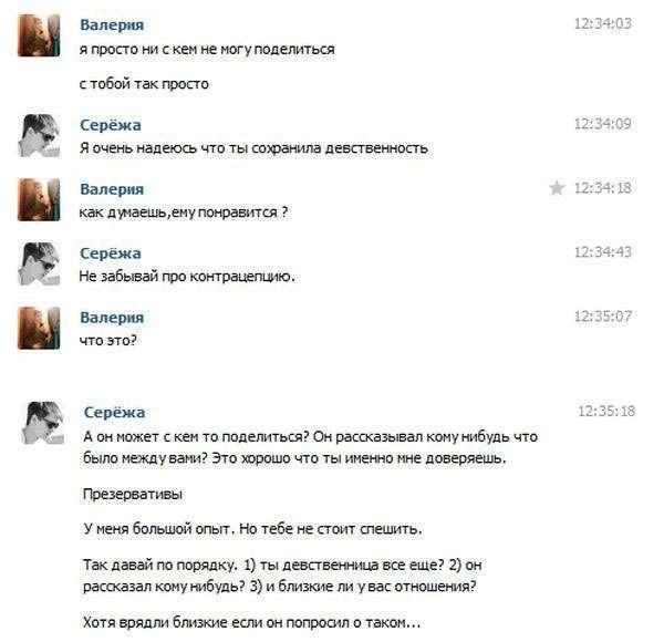 Молодша сестра просить раду у брата (5 скріншотів)