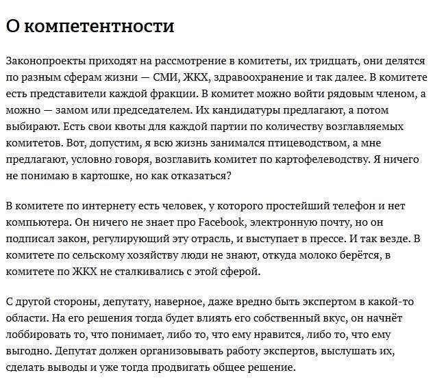 Депутат Держдуми поділився тонкощами своєї роботи (12 фото)