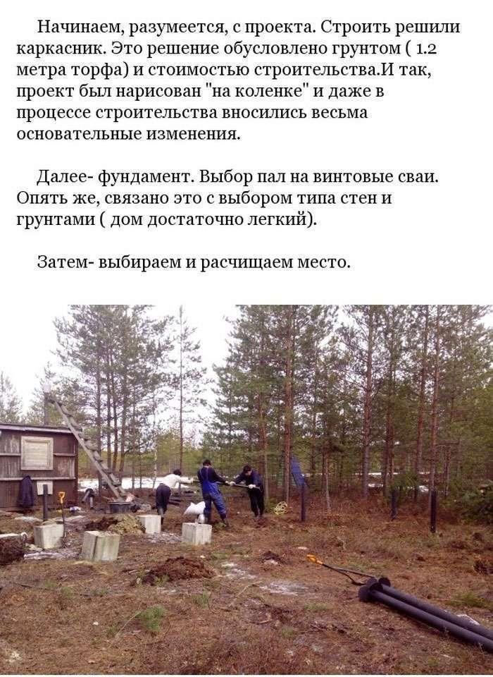 Севастопольську висотку вдалося знести лише з третьої спроби (9 фото + 3 відео)
