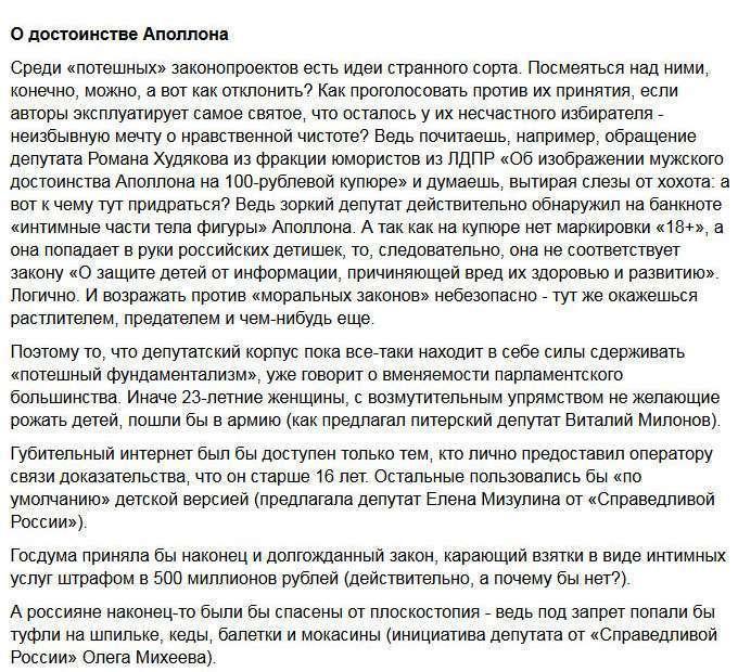 Химерні законодавчі пропозиції наших депутатів (7 скріншотів + відео)