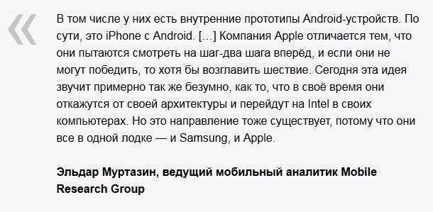 ЗМІ поширили фейк про iPhone на базі Android (5 фото)