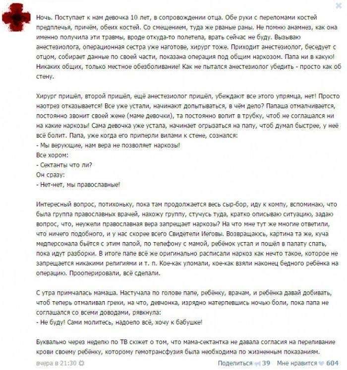 Курйозні випадки з лікарської практики. Частина 9 (42 скріншота)