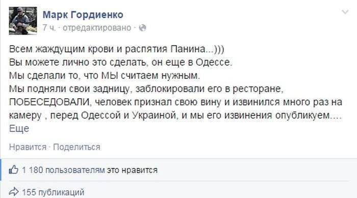 Активісти з Одеси змусили Олексія Паніна вибачитися (4 фото + 2 відео)