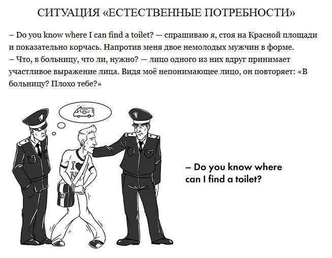 Про знання московських поліцейських в англійській мові (6 скріншотів)
