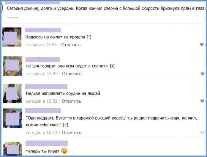 Підбірка смішних коментарів на тему сексу (18 скріншотів)