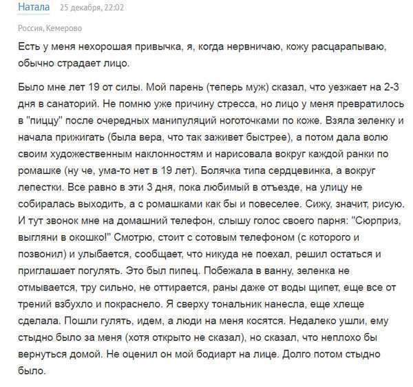 Невдалі побачення очима жінок (13 скріншотів)