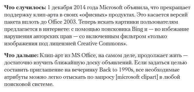 Електронні продукти, яких не стало у 2014 році (17 скріншотів)