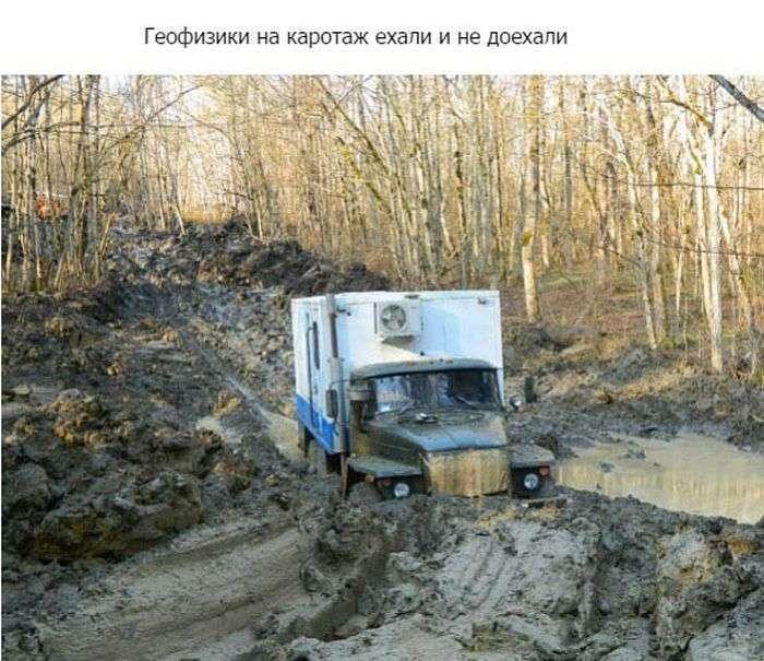 Типові явища російського бездоріжжя (30 фото)