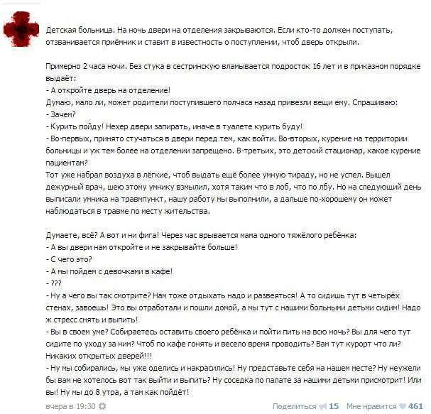 Курйозні випадки з лікарської практики. Частина 8 (24 скріншота)