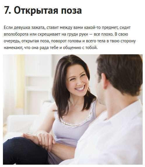 9 ознак того, що ти сподобався жінці (9 фото)