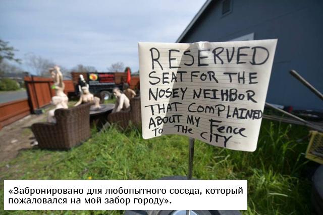 Необычная месть соседям, которые пожаловались на