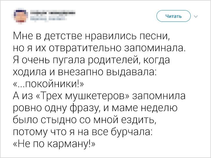 Пользовательница Twitter попросила друзей рассказать о детских глупостях и запустила флешмоб на весь интернет воспитание