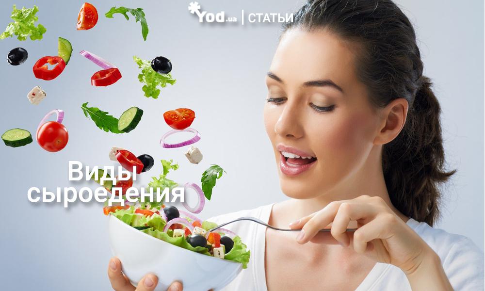 Сыроедение: основные за и против питание