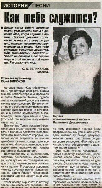 Валентина Дворянинова. Насмотрись, зорька, в реченьку... Памяти Артиста 70