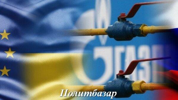 Украина хочет забрать у России 10% газового рынка ЕС новости,события