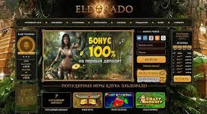 Гемблінг онлайн у казино Ельдорадо та безкоштовні слоти для всіх