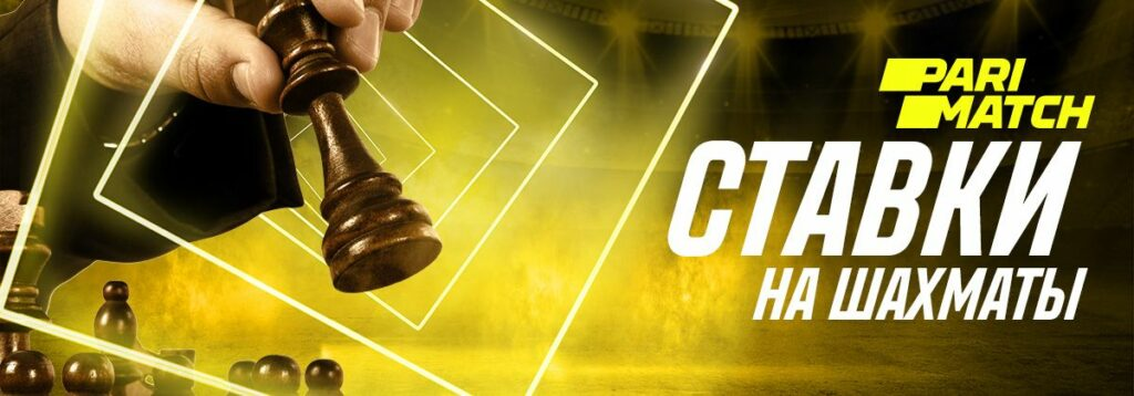 Ставки на спорт БК Parimatch — як укласти парі у мобільній версії